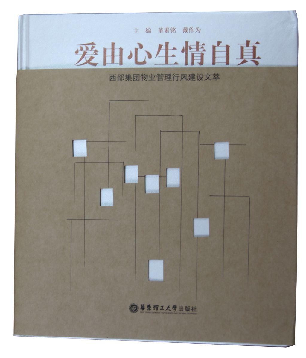 书喜获封面设计二等奖.   本届双年展的参展图书由各省、市
