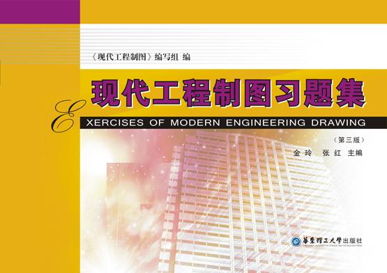 现代工程制图习题集(第三版)